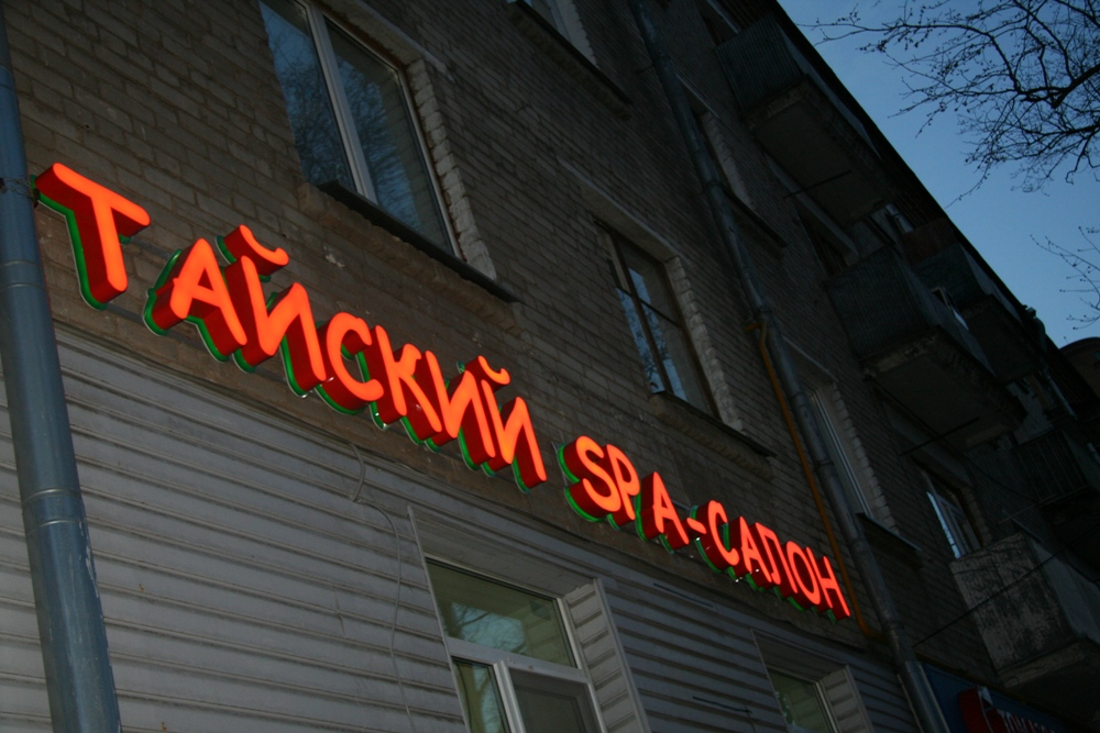 Заказать световую рекламу ст.рижская саундтреки онлайн реклама гугл