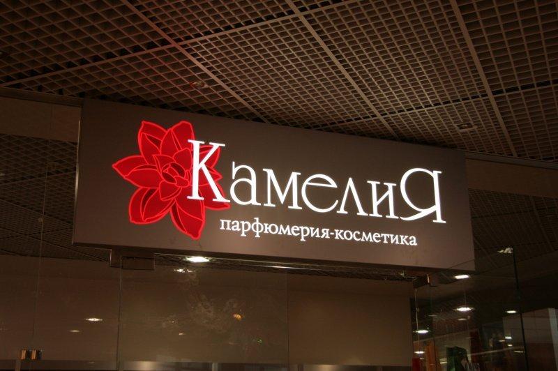 Северное бутово магазин косметики